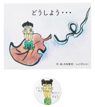 妖精コッカシリーズ「どうしよう…」