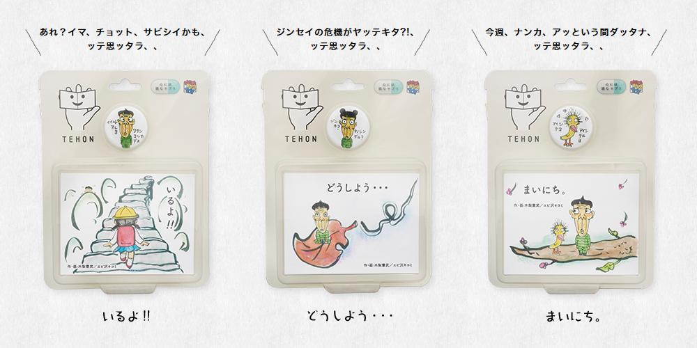 妖精コッカシリーズ