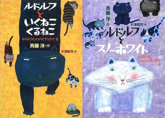 ルドルフシリーズ 第3巻・第4巻