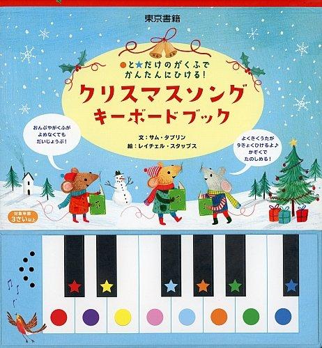 クリスマスソング キーボードブック