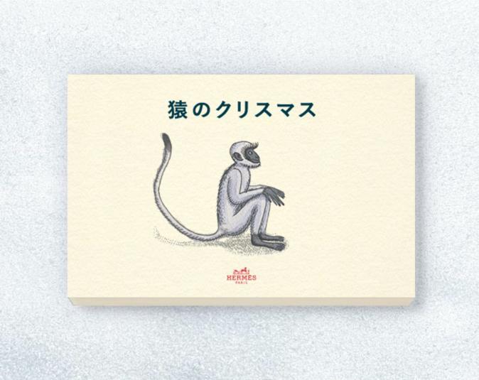 エルメスのちいさな絵本 猿