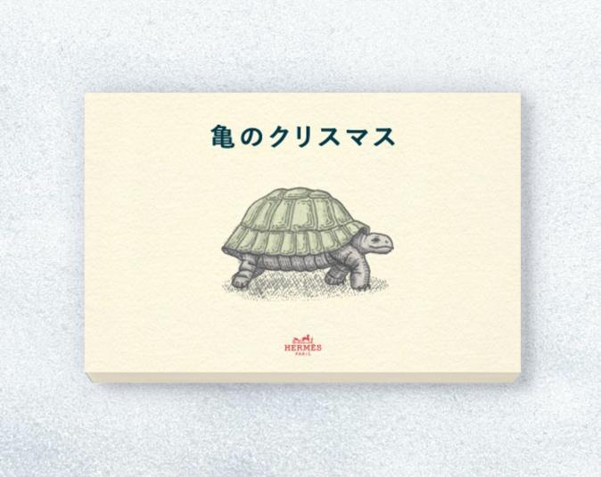 エルメスのちいさな絵本 亀