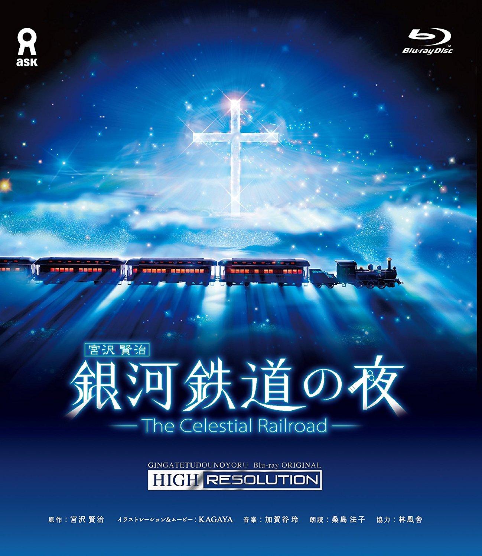 銀河鉄道の夜 オリジナルハイレゾリューション版(Blu-ray)/KAGAYA