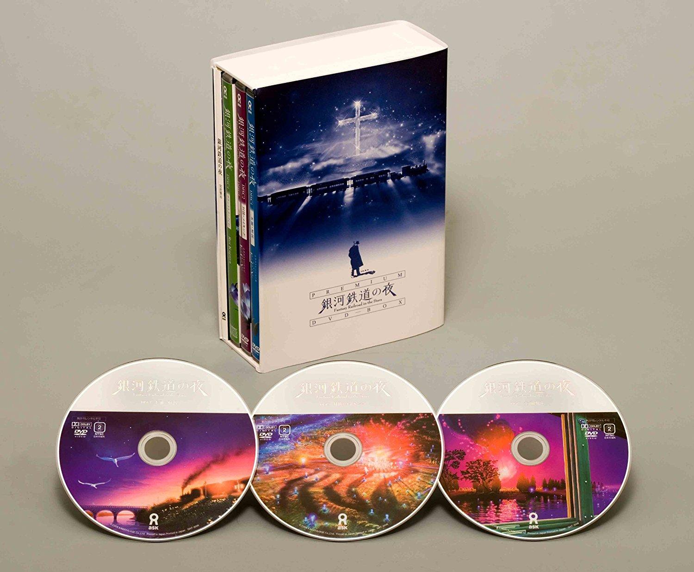 銀河鉄道の夜 プレミアムDVD-BOX/KAGAYA