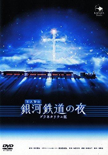 銀河鉄道の夜 プラネタリウム版(DVD)/KAGAYA
