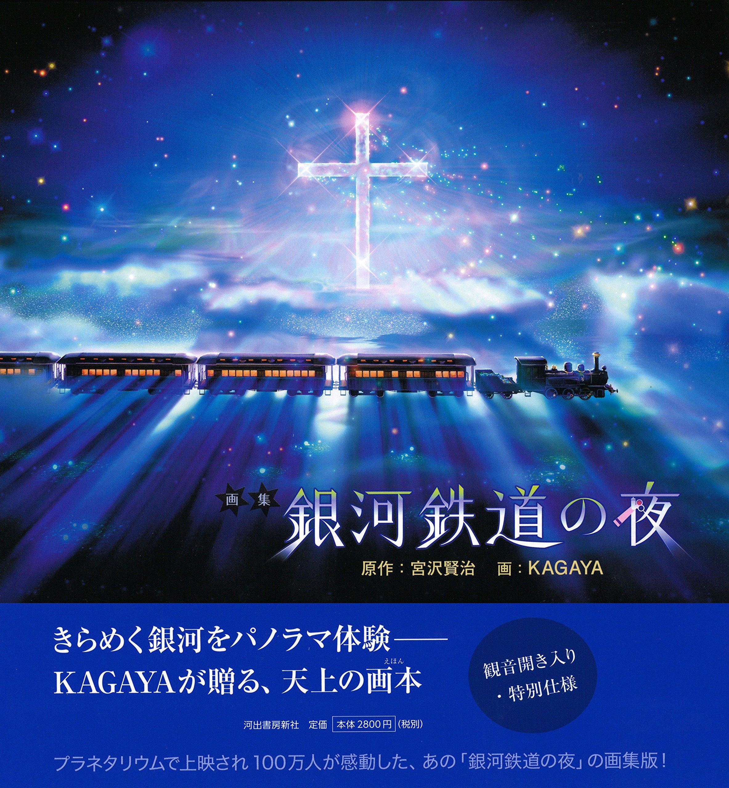 画集 銀河鉄道の夜/KAGAYA
