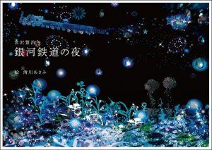 銀河鉄道の夜(リトルモア)