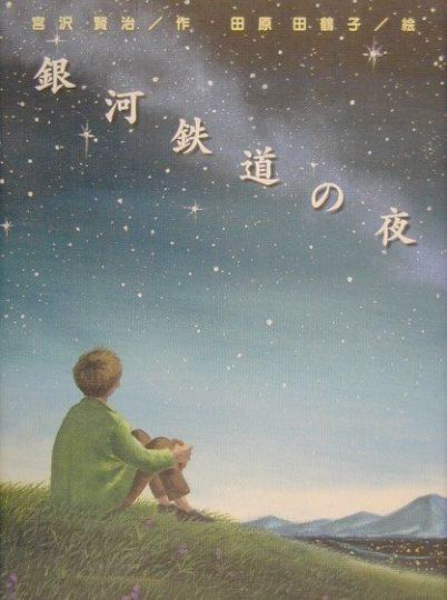 銀河鉄道の夜(偕成社)