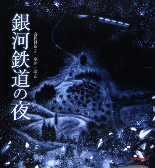 銀河鉄道の夜(ミキハウス)