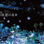 銀河鉄道の夜(絵本)のおすすめ一覧!清川あさみの絵が小学生に人気?