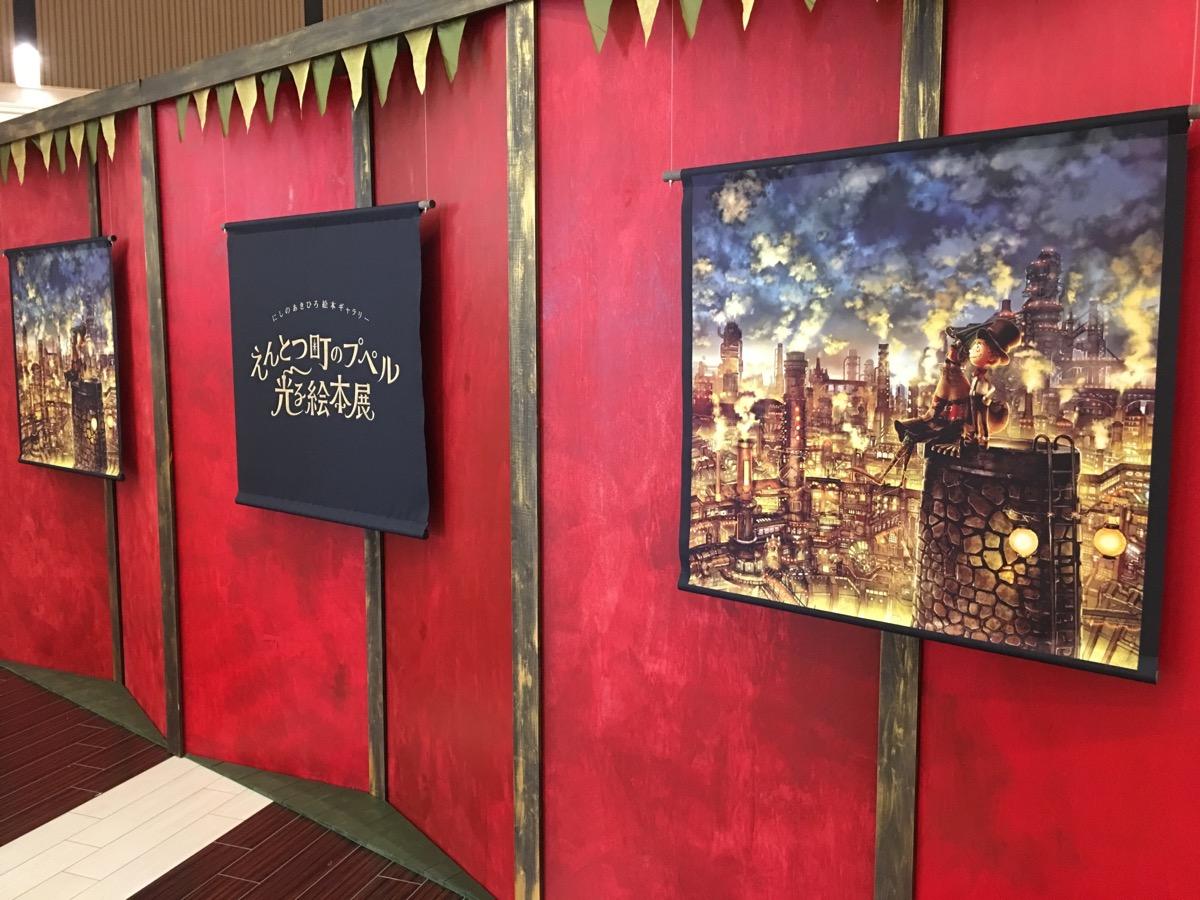 えんとつ町のプペル 光る絵本展(幕張)