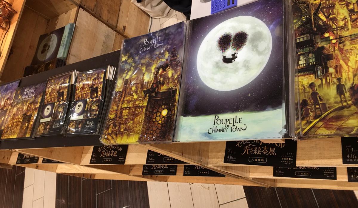 えんとつ町のプペル 光る絵本展(幕張)物販