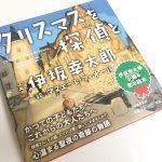 クリスマスを探偵と(伊坂幸太郎の初絵本)のあらすじと感想、対象年齢は?